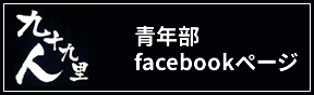 九十九里町商工会青年部Facebookページ