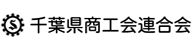 千葉県商工会連合会